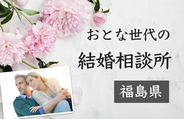 福島県の結婚相談所一覧!40代・50代にもおすすめ