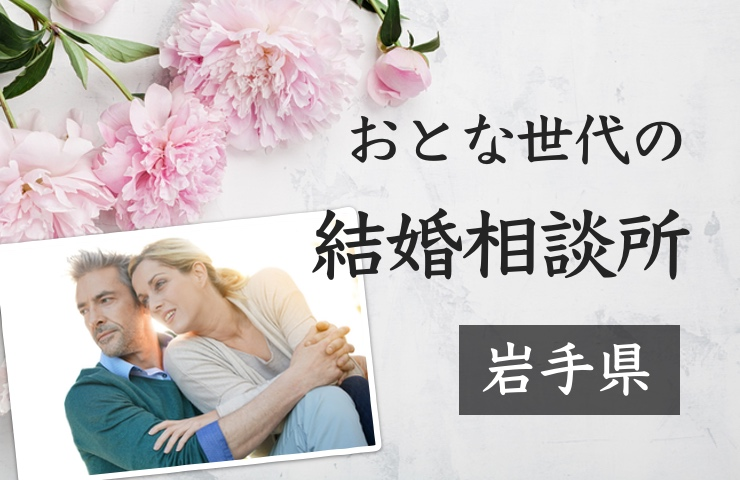 岩手県のおすすめ結婚相談所 40代・50代向け