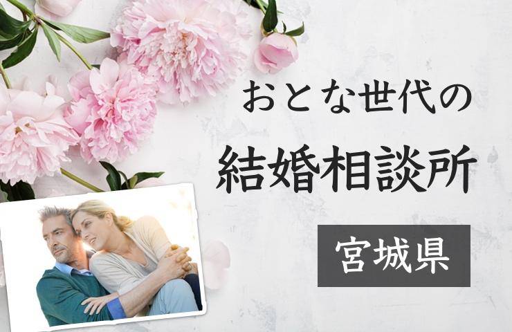 宮城県の結婚相談所|40代50代におすすめの婚活サービス