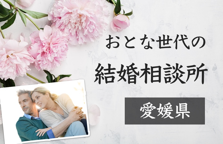 愛媛県の結婚相談所一覧|40代〜50代男女にもおすすめの婚活人気ランキング