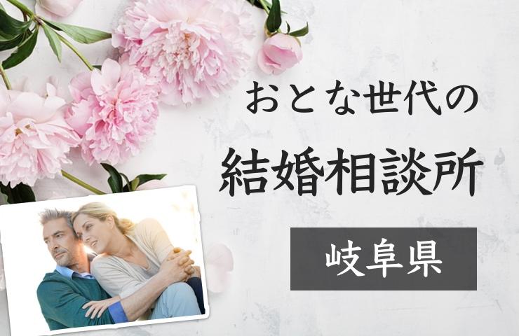 岐阜県の結婚相談所一覧|40代〜50代男女にもおすすめの婚活人気ランキング