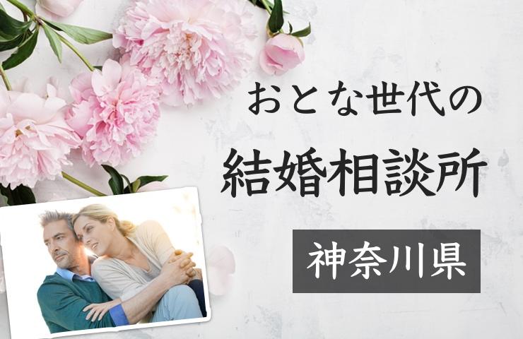 神奈川県の結婚相談所一覧!40代50代にもおすすめの婚活サービス