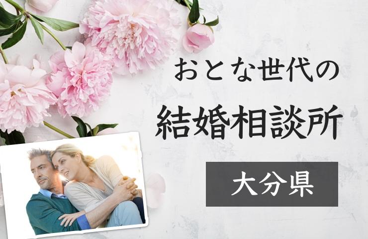 大分県の結婚相談所一覧|40代〜50代男女にもおすすめの婚活人気ランキング