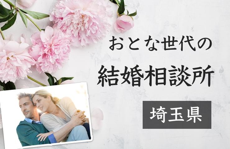 埼玉県の結婚相談所!40代50代にもおすすめの婚活サービス