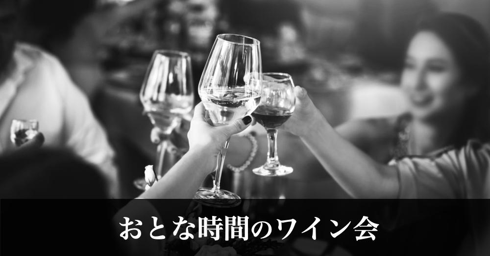 【開催中】おとなじかんのワイン会|40代・50代からの上質な交流パーティー