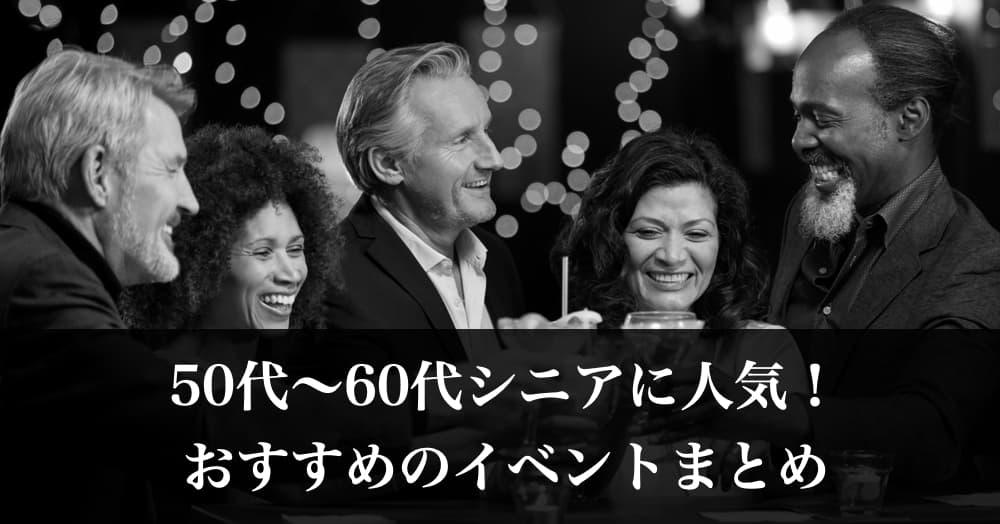 50代〜60代シニアに人気!交流・出会いのあるイベント12選