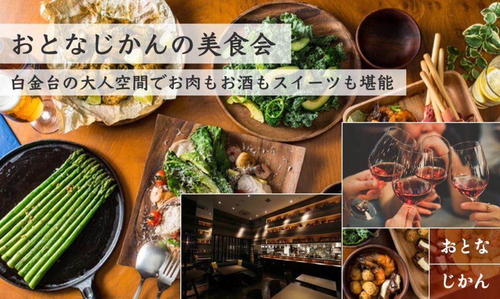 【3/30】おとなじかんの美食会|白金台プラチナストリートの大人空間で、お肉もお酒もスイーツも欲張っちゃいましょう!