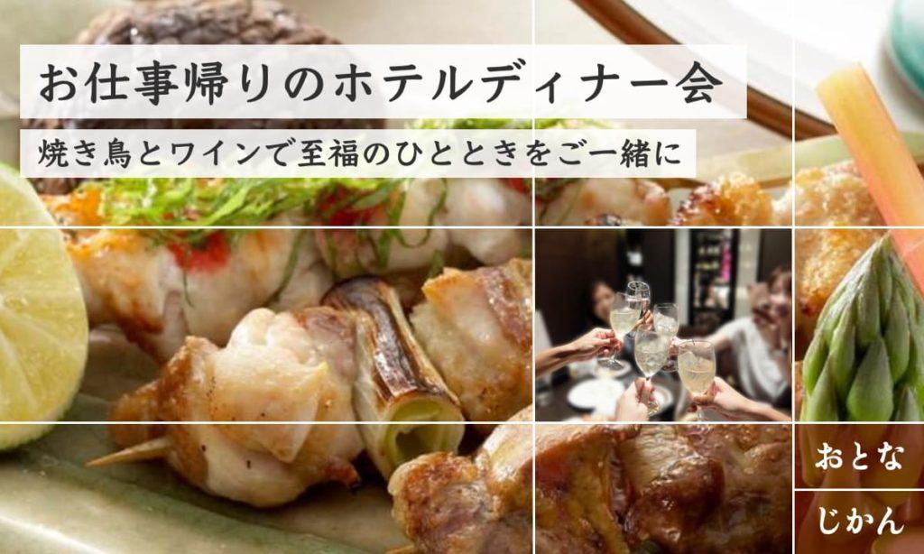 【3/7】焼き鳥とワインで至福のひと時!仕事終わりのホテルディナーを愉しむ会