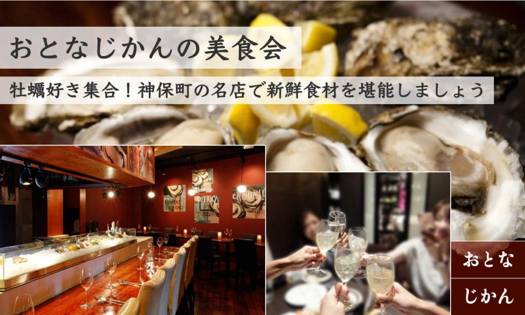 おとなじかんの美食会【4/6】〜牡蠣好き集合!!路地裏に佇む名店で旬の生牡蠣や雲丹を堪能しましょう〜