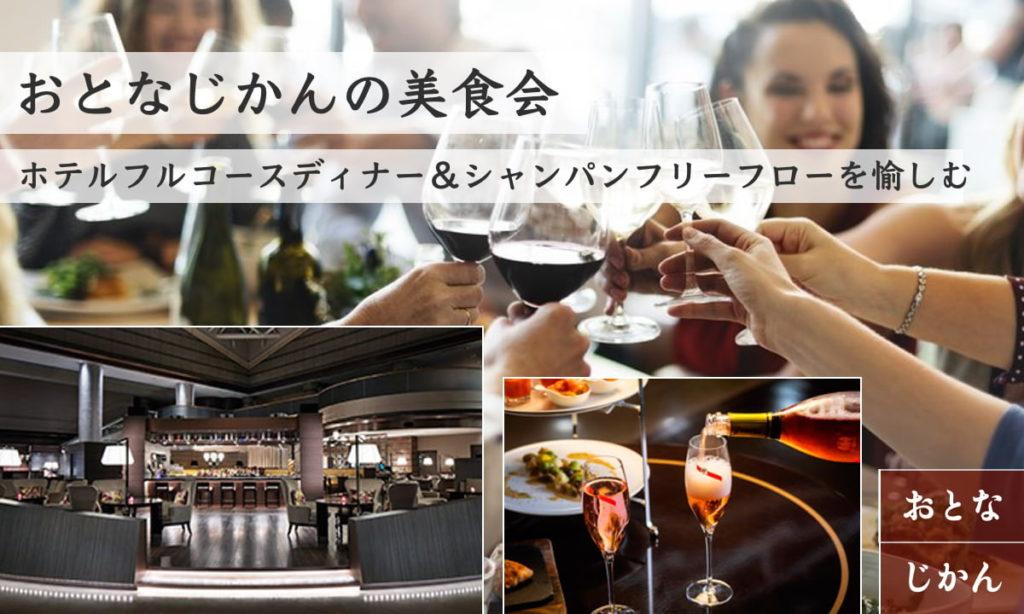 【5/5】おとなじかんの美食会〜ホテルでフルコースディナー&シャンパーニュフリーフロー〜