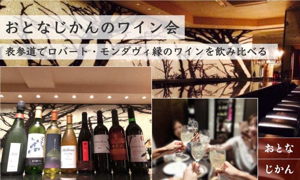 【6/1】おとなじかんのワイン会〜スワロフスキーが輝く大人の空間でカリフォルニアワインの父 ロバート・モンダヴィ縁のワインを〜