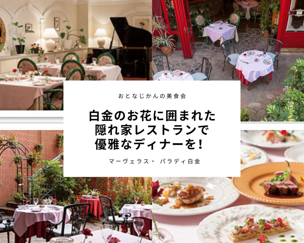 【6/29】おとなじかんの美食会〜白金のお花に囲まれた隠れ家レストランで優雅な時間を愉しみましょう〜