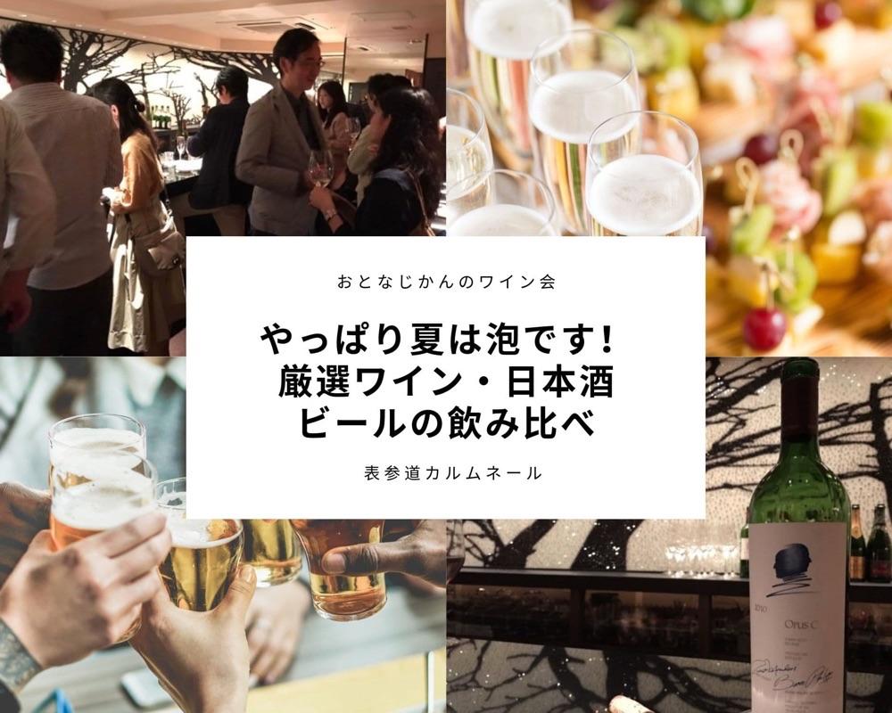 【7/27】おとなじかんのワイン会〜やっぱり夏は泡・あわ・awaでしょう!厳選ワイン・日本酒・ビールの飲み比べ〜
