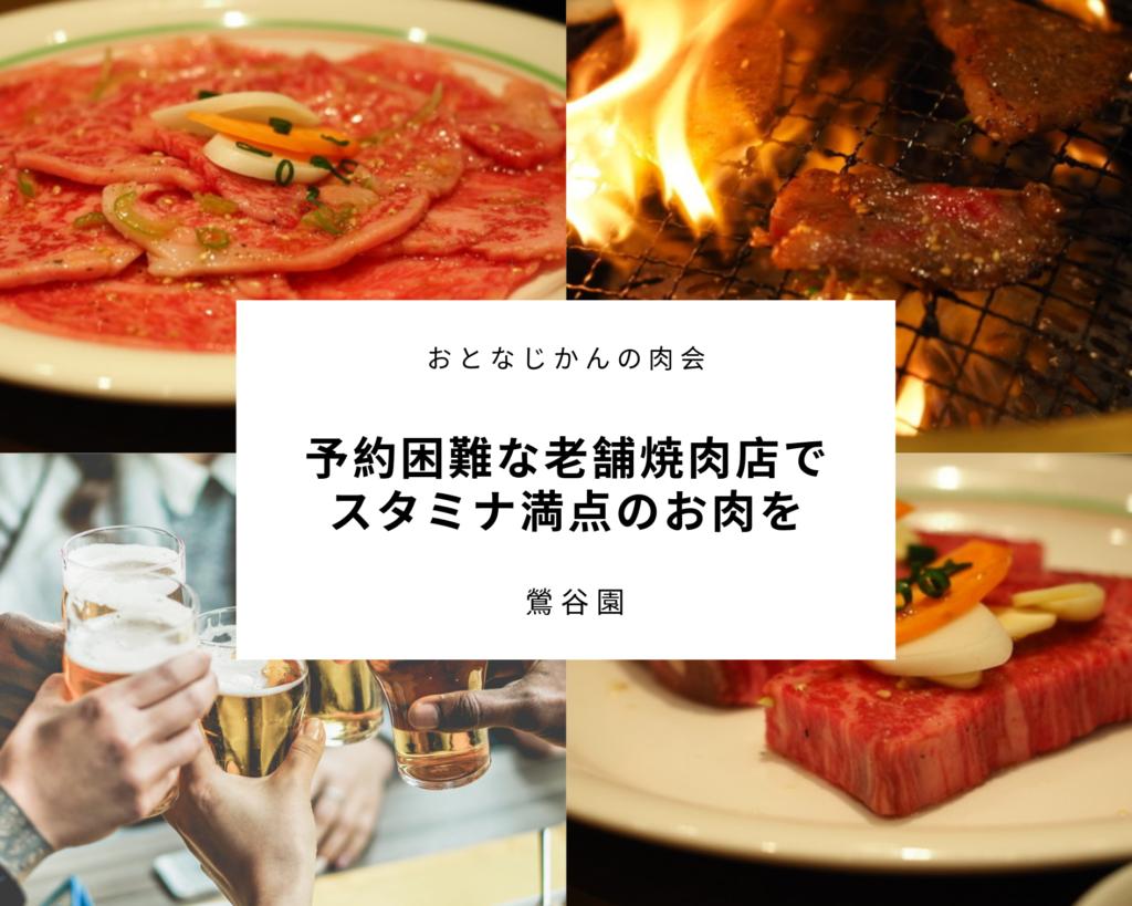 【8/18】おとなじかんの肉会 15名様限定!〜予約困難な老舗焼肉店でお肉を食べてスタミナ満点〜