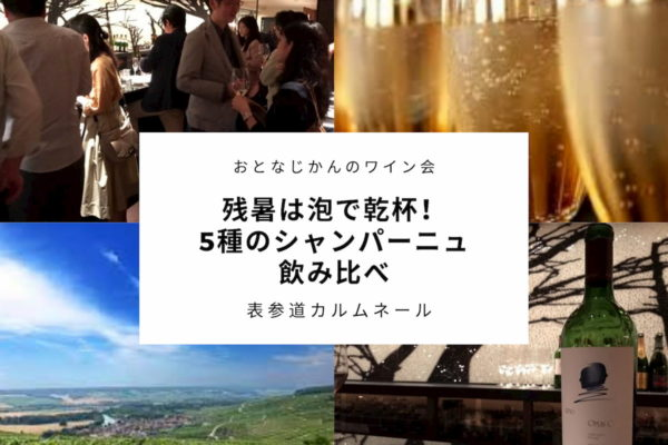 【9/15】おとなじかんのワイン会〜残暑はシャンパーニュで乾杯!5種のシャンパーニュ飲み比べ〜