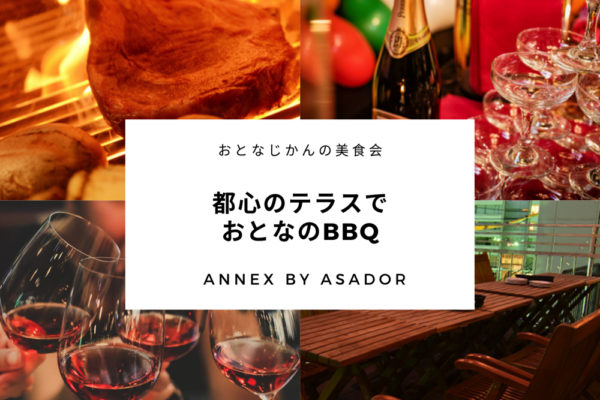 【10/19】おとなじかんの美食会〜都心のテラスでおとなのBBQ〜