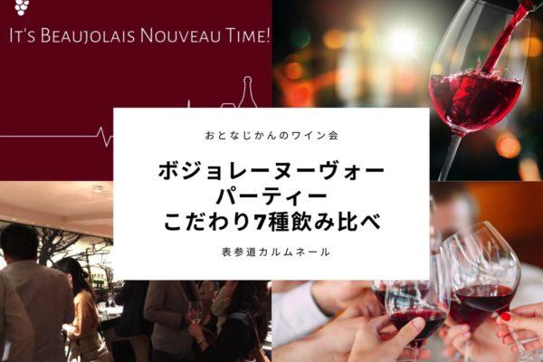 【11/22】おとなじかんのワイン会〜ボジョレー・ヌーヴォー・パーティー!7種のこだわりヌーボー飲み比べ〜