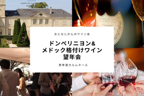【12/15】おとなじかんのワイン会〜2019年の締めくくりはドンペリとメドック格付けワインで豪華におとなの望年会〜