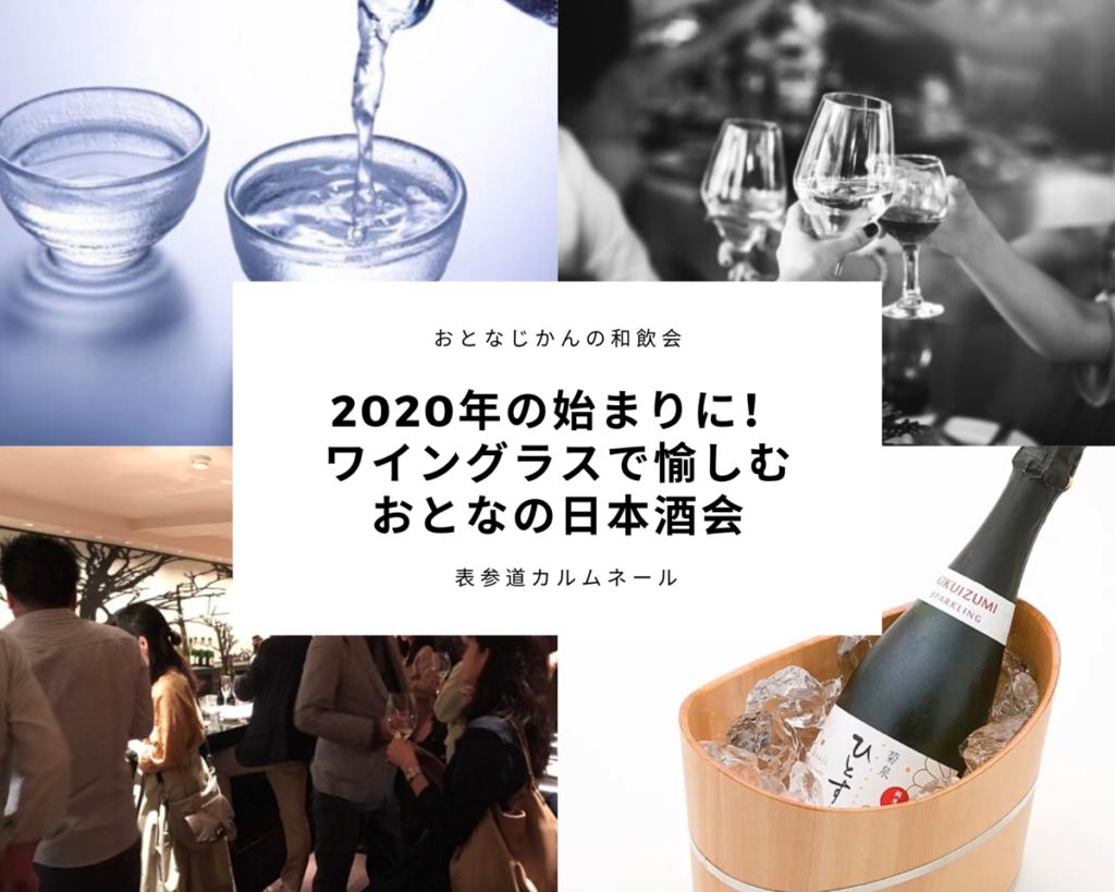 【1/25】おとなじかんの和飲会〜2020年の始まりはワイングラスで愉しむおとなの日本酒会!スワロフスキー輝く大人空間で♪〜