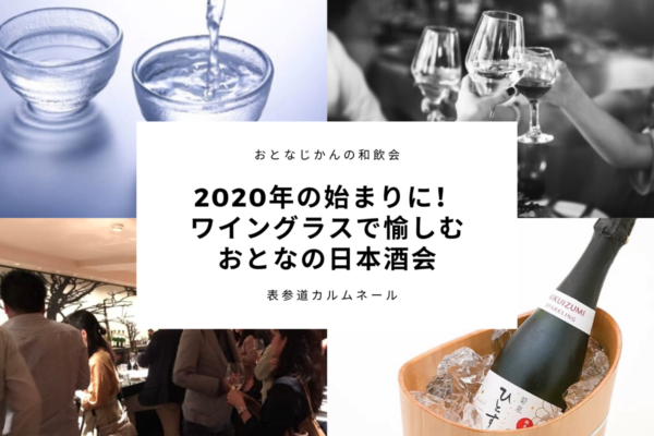 2020年1月おとなの日本酒会