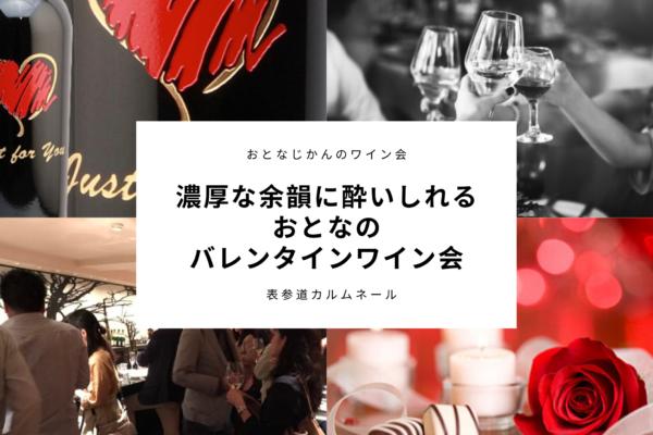 【2/15】おとなじかんのワイン会〜余韻に酔いしれる濃厚&芳醇なワインでおとなのバレンタイン〜