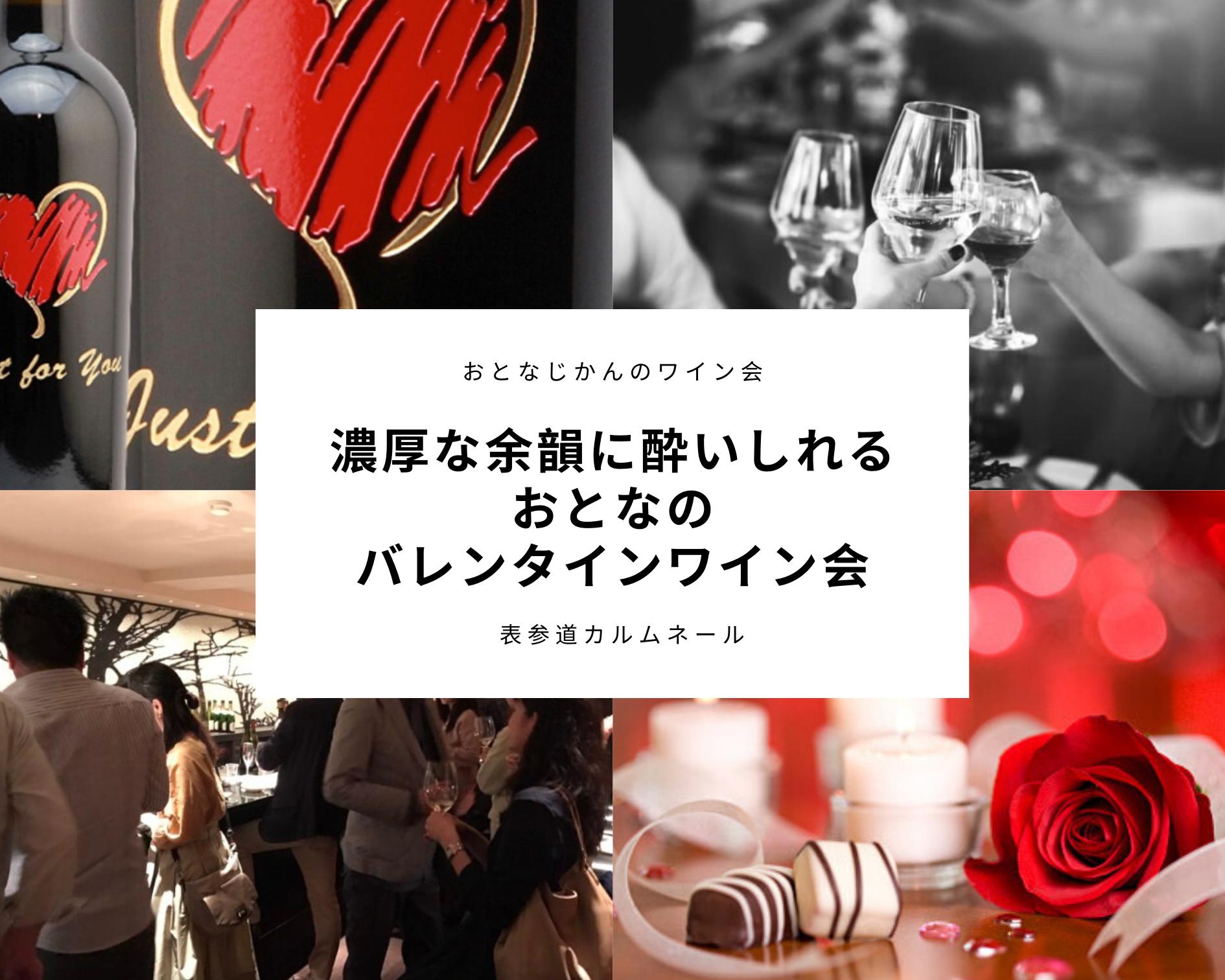 おとなのバレンタインワイン会