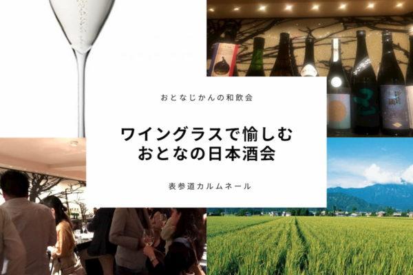 【3/7】おとなじかんの和飲会〜ワイングラスで愉しむおとなの日本酒会  春の訪れを感じながら〜