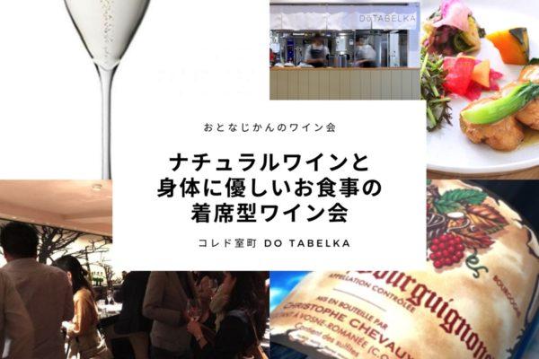 【8/29】おとなじかんのワイン会〜ナチュラルワインと身体に優しいお食事で完全着席型ワイン会〜