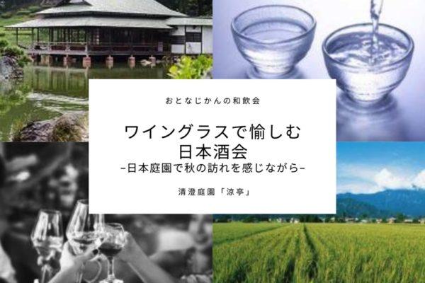 【9/20】おとなじかんの和飲会〜ワイングラスで愉しむ日本酒会  日本庭園で秋の訪れを感じながら〜