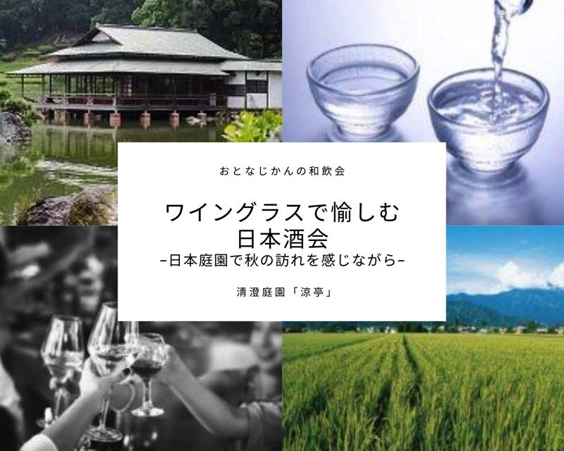 おとなじかんの日本酒会@清澄庭園「涼亭」