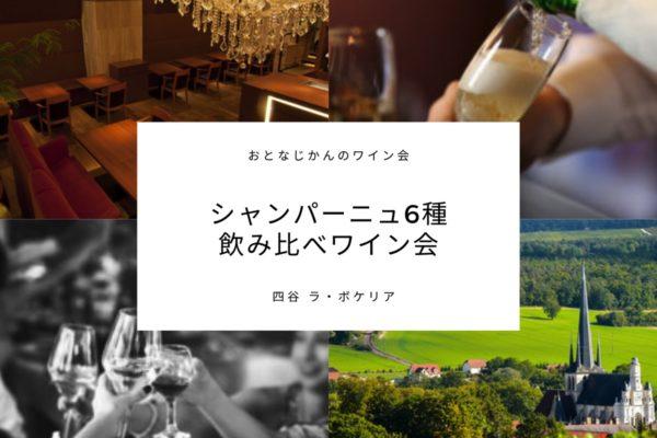 【10/24】満員御礼!おとなじかんのワイン会〜豪華6種のシャンパーニュ飲み比べワイン会〜