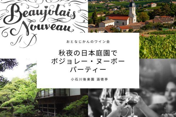 【11/21】おとなじかんのワイン会〜秋夜の日本庭園で2020ボジョレー・ヌーボーパーティー〜