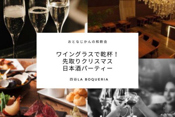 【12/5】女性満席 おとなじかんの和飲会〜ワイングラスで愉しむ先取りクリスマス日本酒パーティー〜