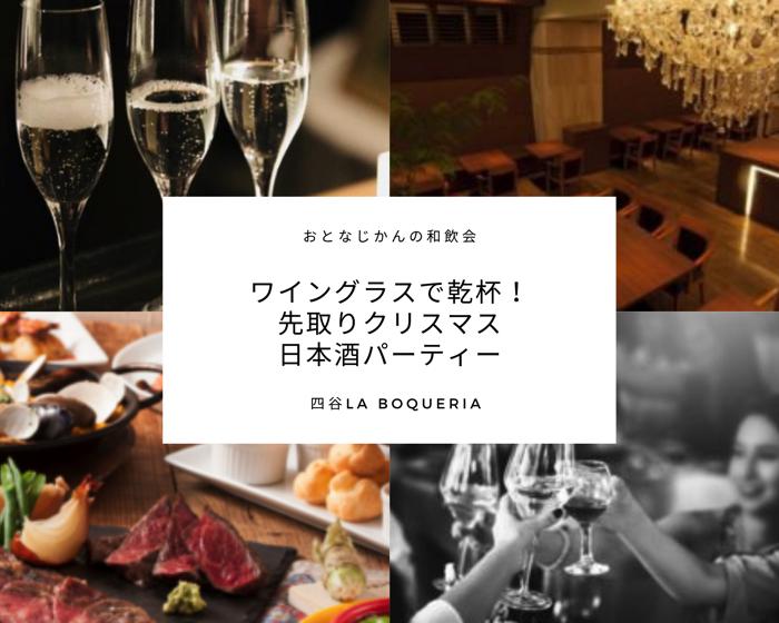 おとなじかんの日本酒クリスマスパーティー