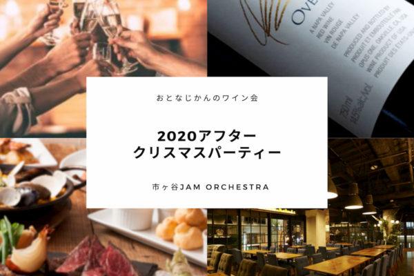 【12/26】おとなじかんのアフタークリスマスワイン会〜2020年末を華やかに〜