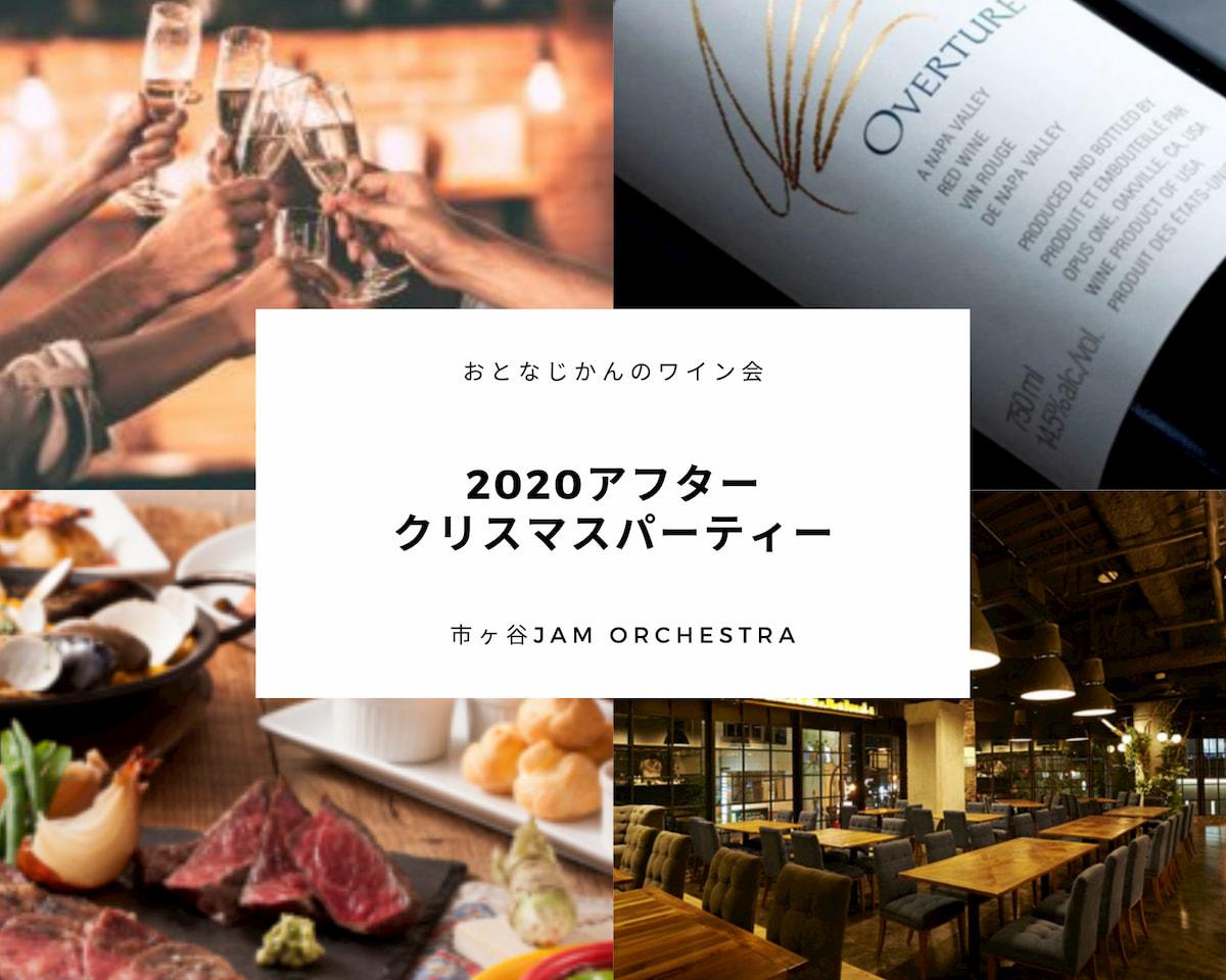 【2020/12/26】クリスマスワイン会 | おとなじかんのワインパーティー