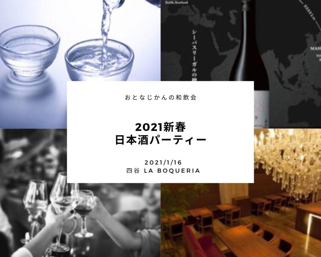 【1/16】おとなじかんの和飲会〜2021年 新春をお祝いする日本酒パーティー〜