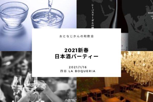 【延期】【1/16】おとなじかんの和飲会〜2021年 新春をお祝いする日本酒パーティー〜