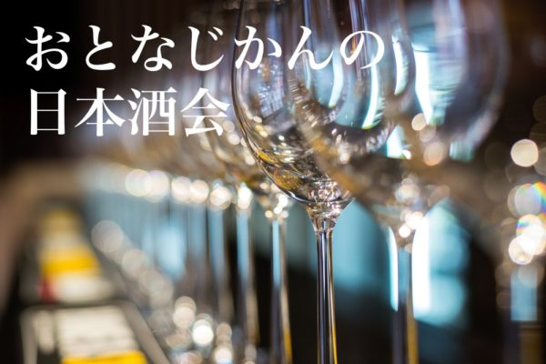 【東京】おとなじかんの日本酒会|出会いとつながりができるお酒のイベント