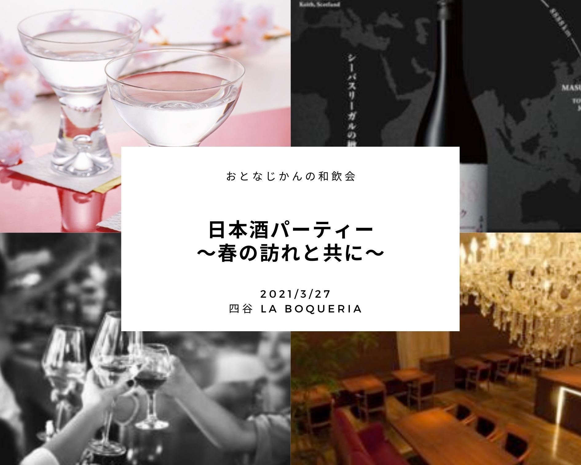 おとなじかんの日本酒会2021年3月