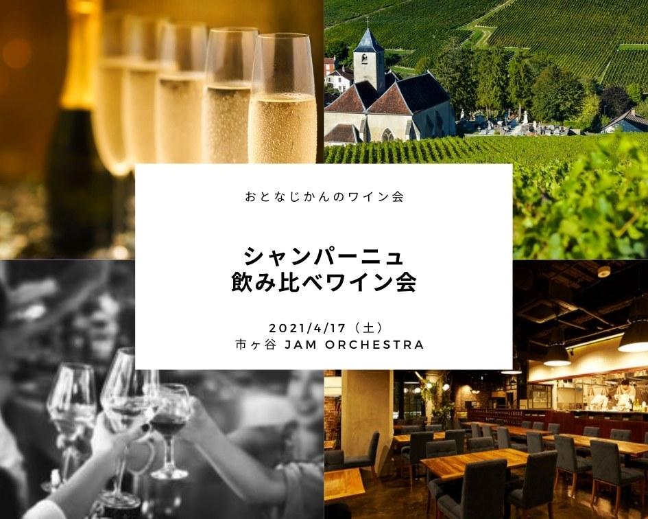 【2021/4/17】シャンパーニュ飲み比べワイン会