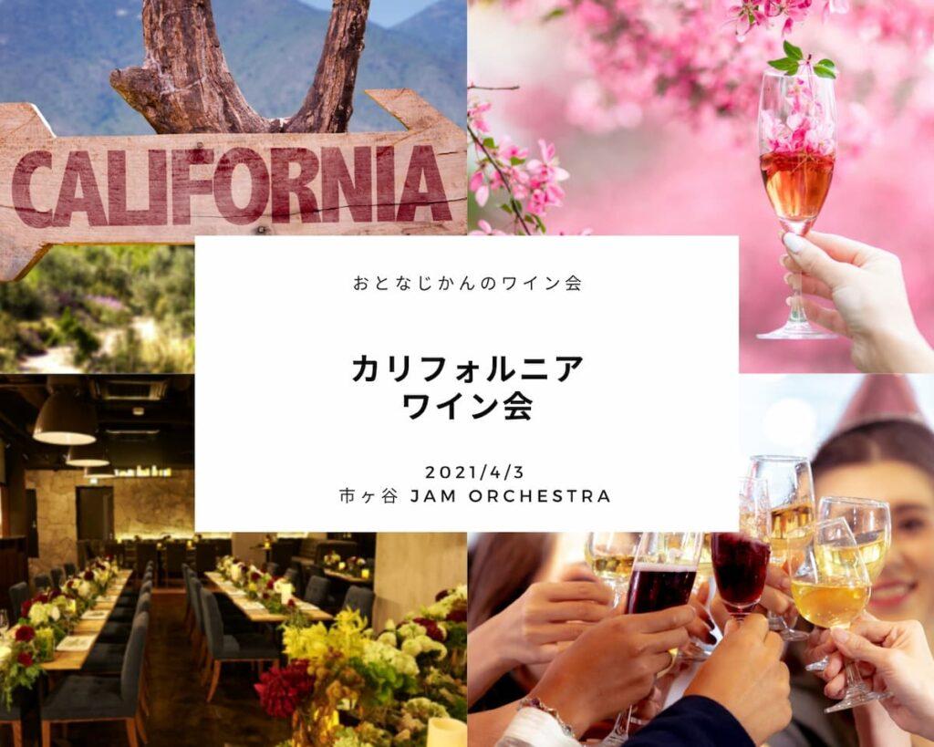 2021年4月3日開催!おとなじかんのカリフォルニアワイン会
