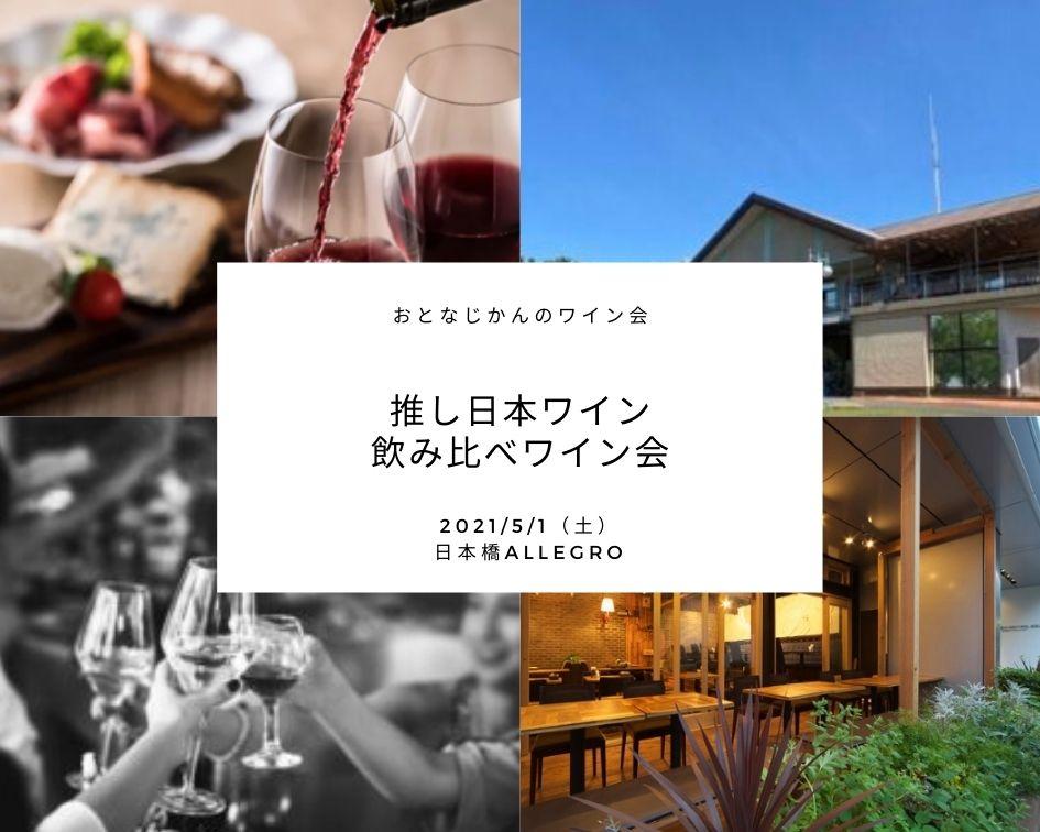 【2021/5/1】ワイン会〜日本ワイン飲み比べイベント〜