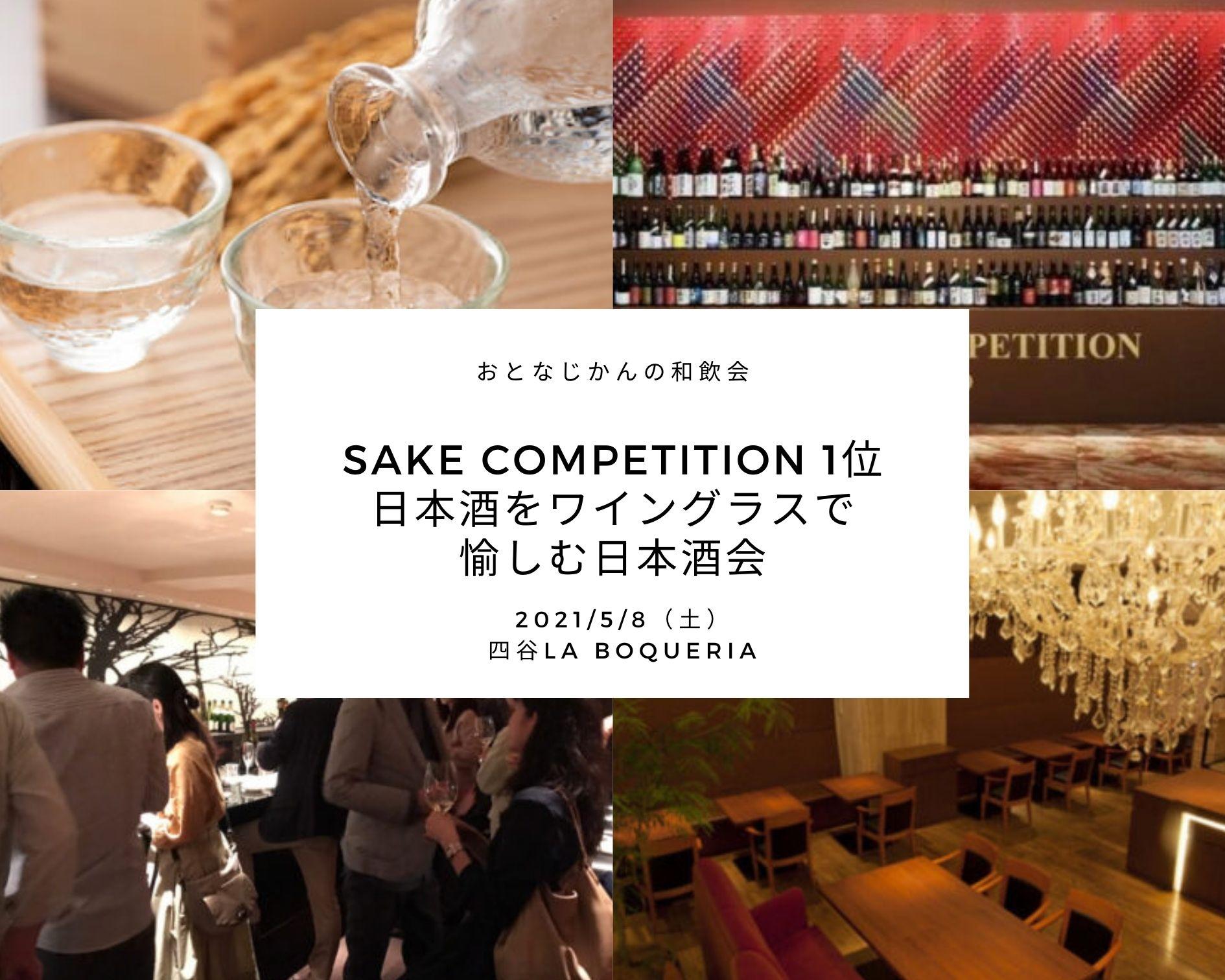 【2021/5/8】 日本酒会〜SAKE COMPETITION1位の酒を愉しむ会〜