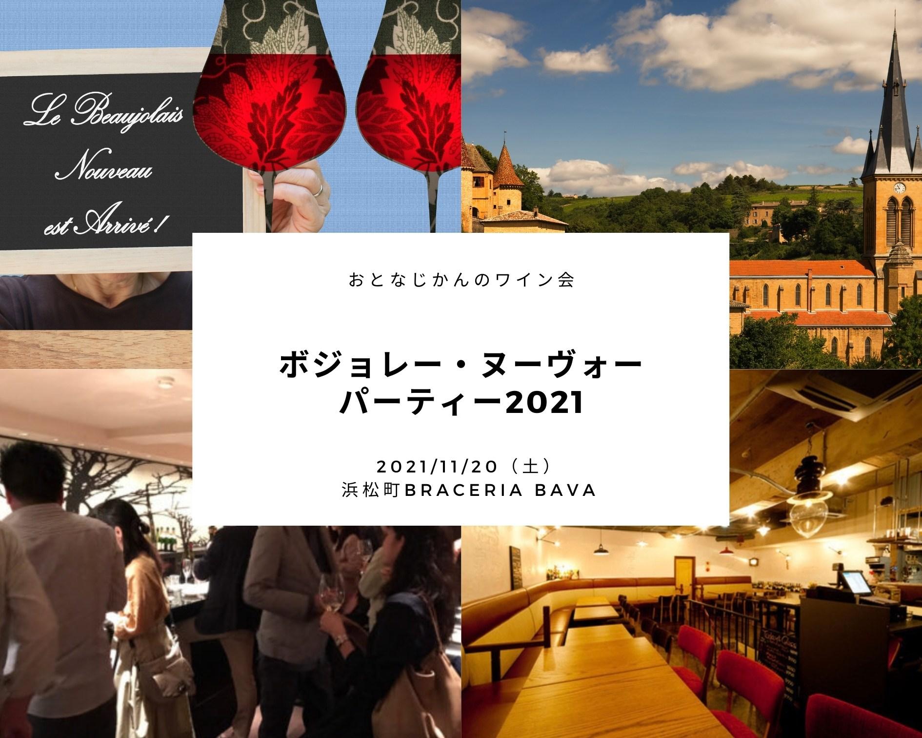 ボジョレー・ヌーヴォー・パーティーワイン会2021
