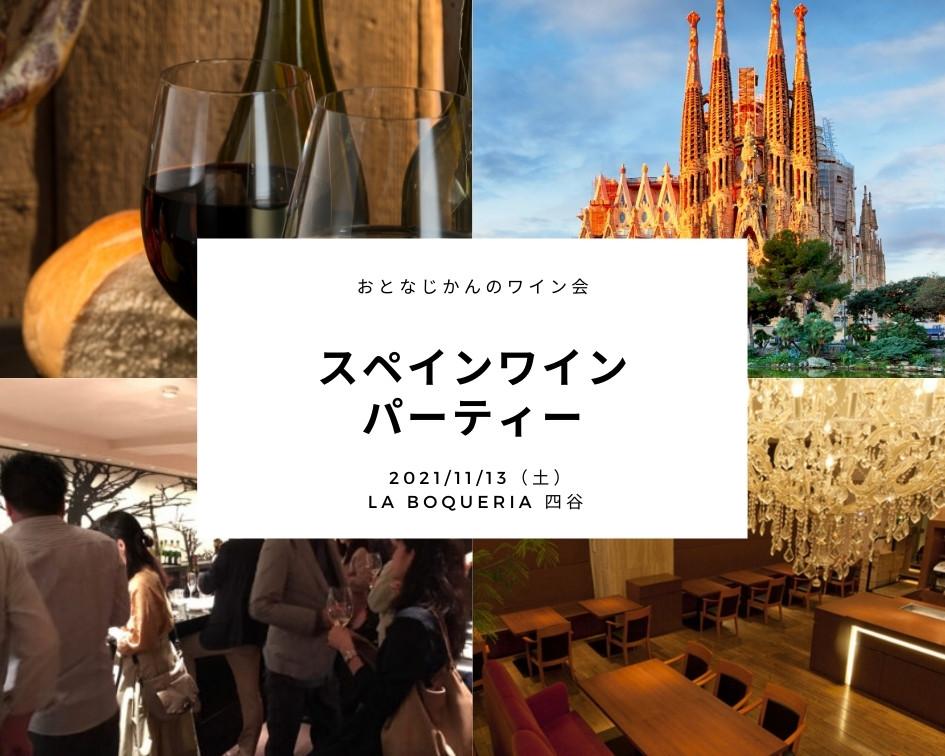 2021/11/13 ワイン会@四谷三丁目(おとなじかん)